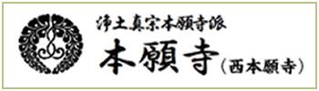 浄土真宗本願寺派 本願寺(西本願寺)